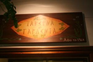 restaurant I Gardenia Meteora.